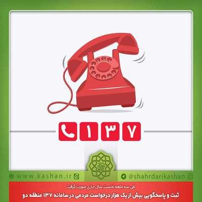 ثبت و پاسخگویی بیش از یک هزار درخواست مردمی در سامانه 137 منطقه دو