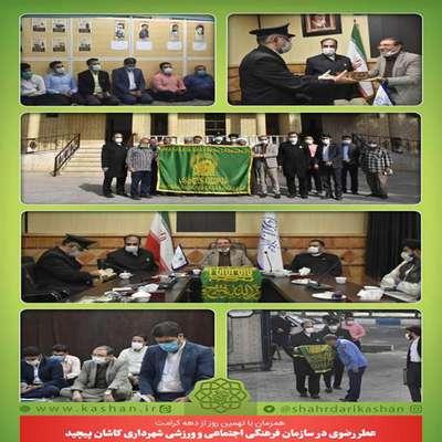عطر رضوی در سازمان فرهنگی اجتماعی و ورزشی شهرداری کاشان پیچید