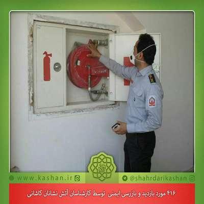 ۴۱۶ مورد بازدید و بازرسی ایمنی توسط کارشناسان آتش نشانان کاشانی