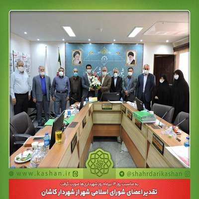 تقدیر اعضای شورای اسلامی شهر از شهردار کاشان