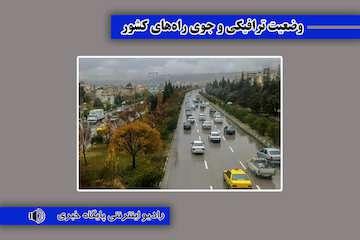 بشنوید تردد روان در محورهای شمالی/ ترافیک نیمه سنگین در آزادراه قزوین - کرج- تهران