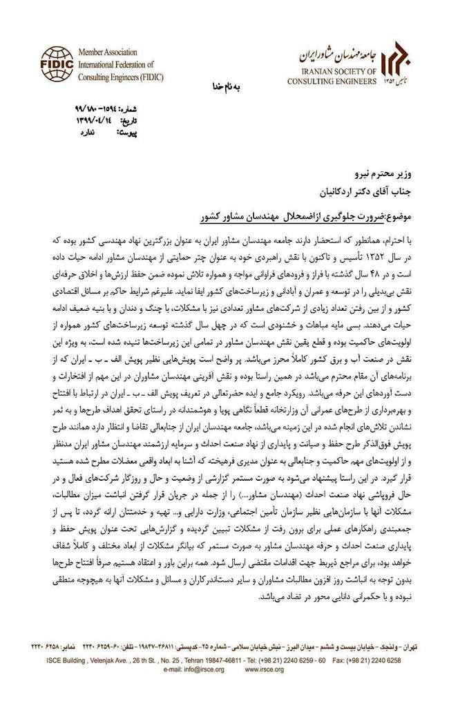 نامه به وزیر نیرو: