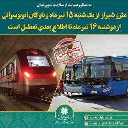ناوگان اتوبوسرانی و متروی شیراز تعطیل می شود