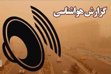 بشنوید| بارش باران و رگبار در تهران، مازندران و ۸ استان دیگر/خیزش گرد وخاک در جنوبشرق و تداوم آن در ۲ روز آینده برای زابل/افزایش دما از فردا تا جمعه در نوار شمالی