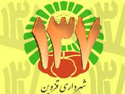 ثبت 166 پیام در سامانه 137 منطقه 2 شهرداری قزوین