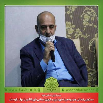 مسئولین استانی هنوز وضعیت شهرداری و شورای اسلامی شهر کاشان را درک نکردهاند
