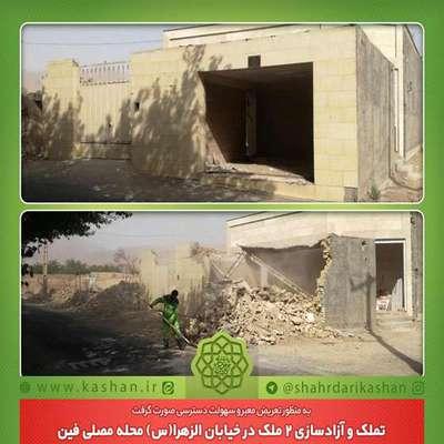 تملک و آزادسازی 2 ملک در خیابان الزهرا(س) محله مصلی فین