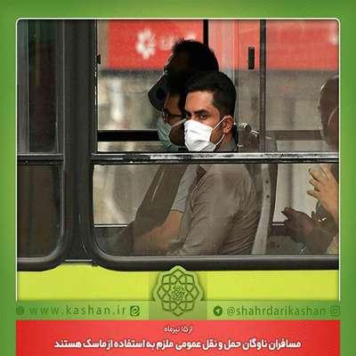 مسافران ناوگان حمل و نقل عمومی ملزم به استفاده از ماسک هستند
