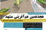 برگزاری هجدهمین هم آفرینی مشهد با موضوع تقویت زندگی عمومی در ره باغ  ...