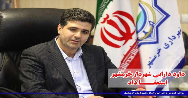 داود دارابی شهردار خرمشهر استعفا داد