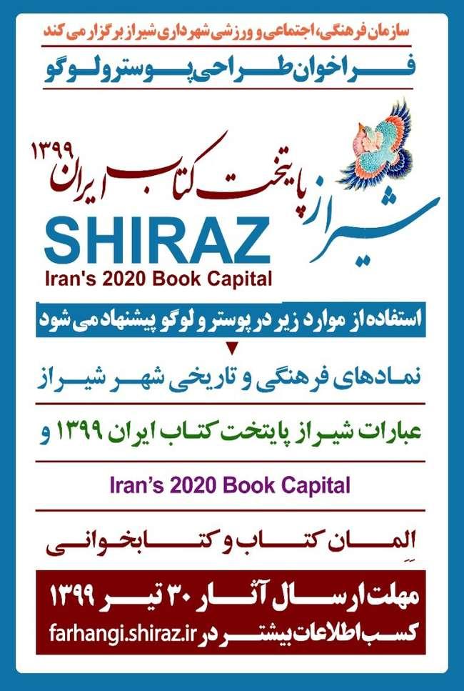 فراخوان طراحی پوستر و لوگوی شیراز پایتخت کتاب ایران