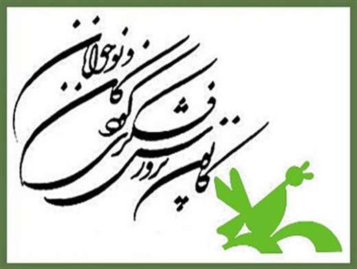 پیام کانون پرورش فکری کودکان و نوجوانان به مخاطبان کوچک فرهنگسراهای جنوب غرب تبریز