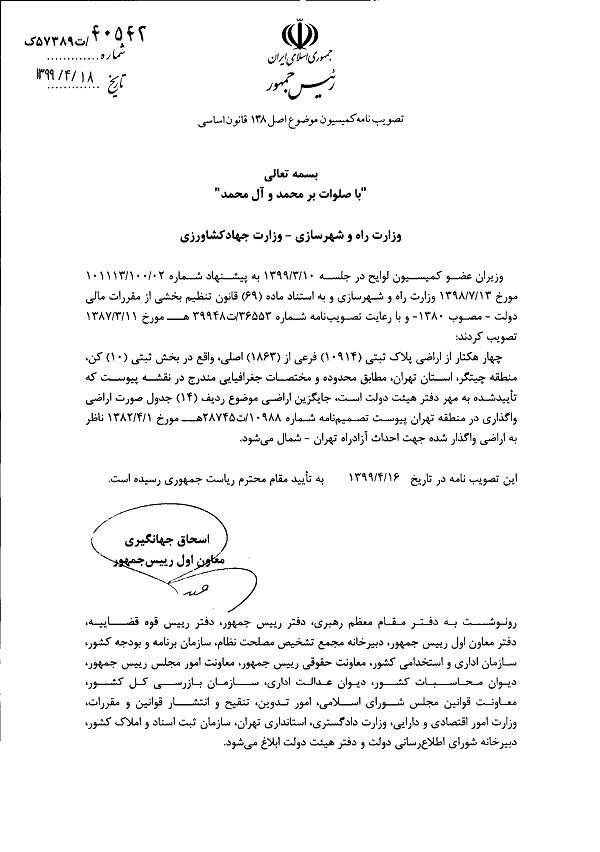 ۴ هکتار از اراضی چیتگر با اراضی آزادراه تهران-شمال تهاتر شد