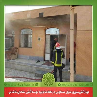 مهار آتشسوزی منزل مسکونی در لحظات اولیه توسط آتش نشانان کاشانی