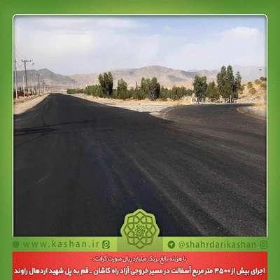 اجرای بیش از ۳۵۰۰ متر مربع آسفالت در مسیر خروجی آزاد راه کاشان _ قم به پل شهید اردهال راوند