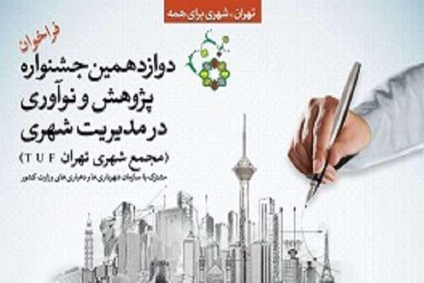 جشنواره پژوهش و نوآوری در مدیریت شهری (جایزه تهران) / جشنواره دوازدهم