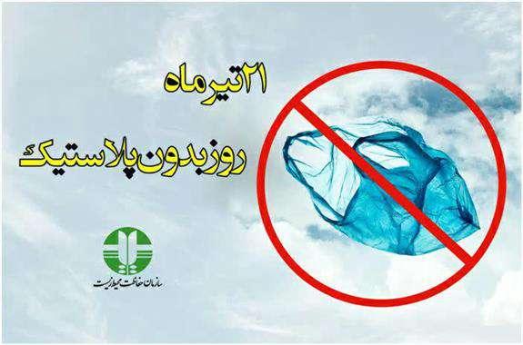 پیام مدیرکل حفاظت محیط زیست استان ایلام به مناسبت ۲۱ تیر روز بدون پلاستیک