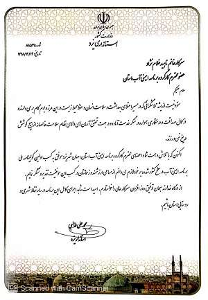استاندار یزد از اعضای کارگروه برنامه ایمنی آب یزد تقدیر کرد