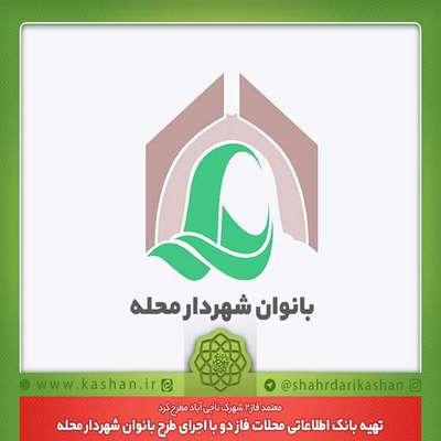تهیه بانک اطلاعاتی محلات فاز دو با اجرای طرح بانوان شهردار محله