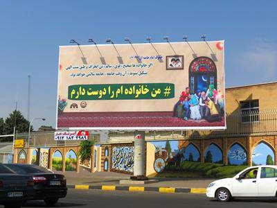 اختصاص فضای تبلیغاتی برای گرامیداشت هفته عفاف و حجاب