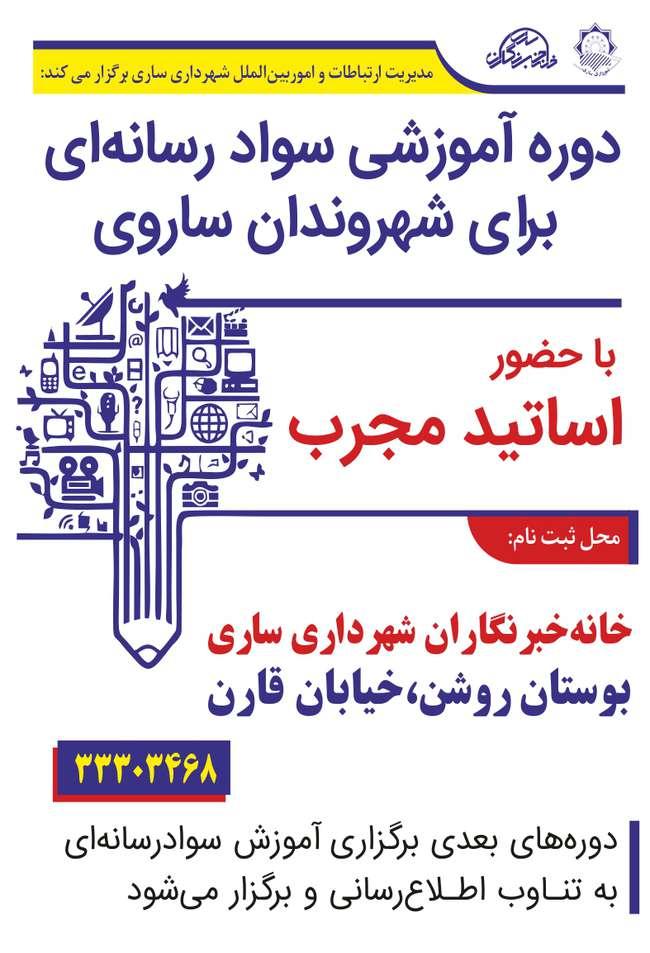 اولین دوره آموزشی سواد رسانه ای در شهرداری ساری آغاز شد