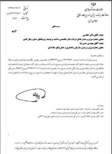 مخالفت وزیر با بازگشت باجههای عوارضی به آزادراههای الکترونیکی