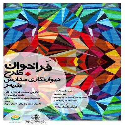 زنگ رقابت هنرمندان هنرهای تجسمی برای دیوار مدارس کاشان به صدا درآمد