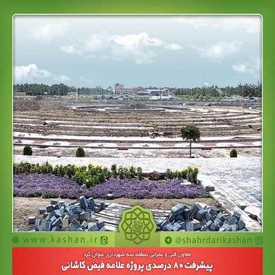 «میدان کتاب» مکمل «پارک اهل قلم» در فاز 2 ناجیآباد