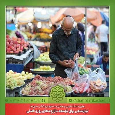 نیازسنجی برای توسعه بازارچههای روز و فصلی