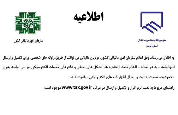 اطلاعیه تکمیل اظهارنامه مالیاتی