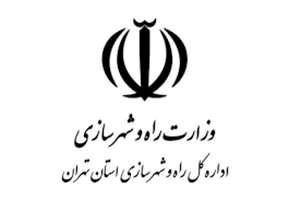 توصیه های معاون توسعه مدیریت و منابع انسانی اداره کل راه و شهرسازی استان تهران