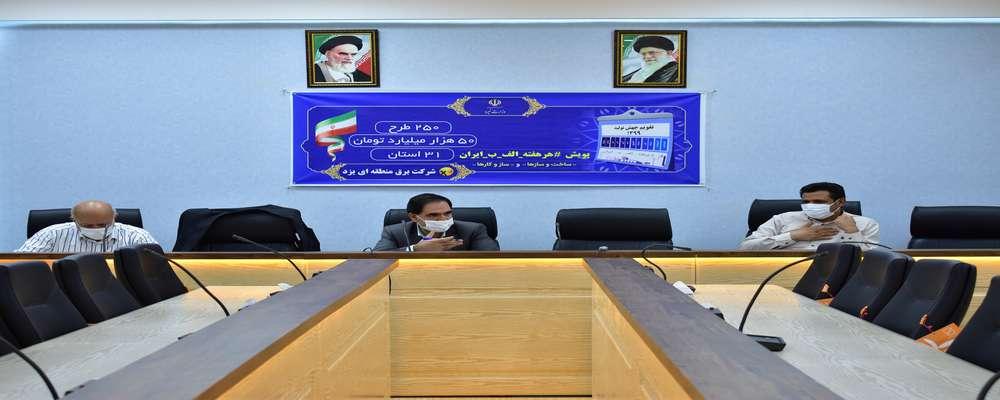 نشست مدیرعامل و اعضای کانون بازنشستگان شرکت برق منطقهای یزد