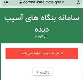 «کد ملی شما واجد شرایط نیست!»