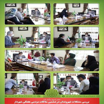 بررسی مشکلات شهروندان در ششمین ملاقات مردمی هفتگی شهردار