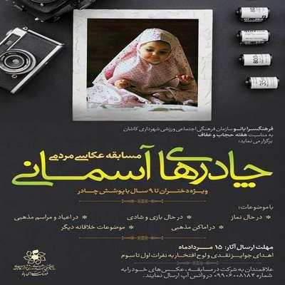 مسابقه عکاسی چادرهای آسمانی به مناسبت هفته حجاب و عفاف در کاشان