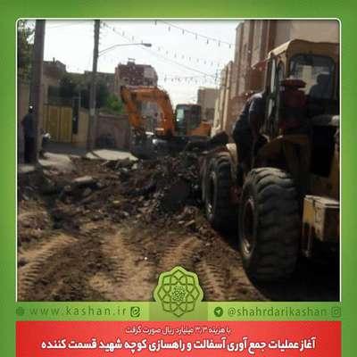آغاز عملیات جمع آوری آسفالت و راهسازی کوچه شهید قسمت کننده