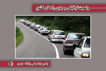 بشنوید|ترافیک سنگین در مسیر جنوب به شمال چالوس/ بارش در برخی محورهای شمالی/ بار ترافیکی بالا در آزادراه تهران - کرج - قزوین و محور قدیم تهران - پردیس
