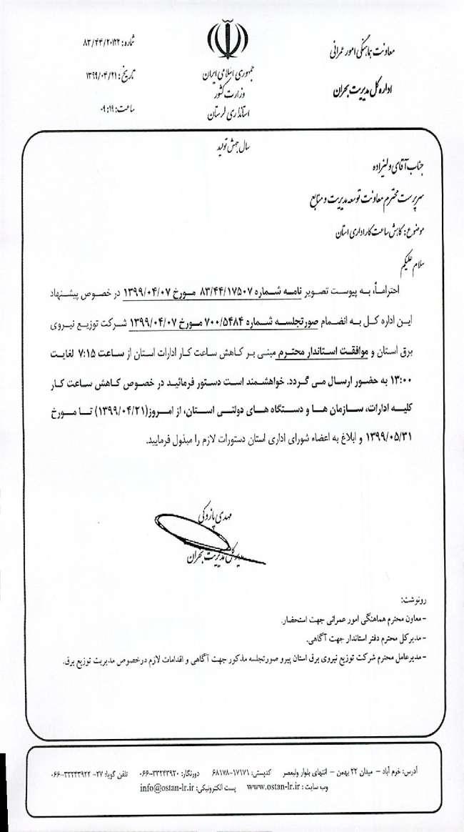 کاهش ساعات کاری ادارت استان لرستان