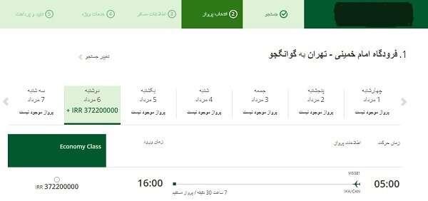 یک ایرلاین داخلی بلیت تهران-گوانگجو را ۳۷ میلیون تومان فروخت