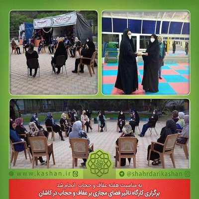 برگزاری کارگاه تاثیر فضای مجازی بر عفاف و حجاب در کاشان