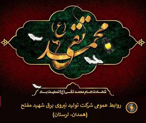 شهادت امام محمد تقی (ع) تسلیت باد