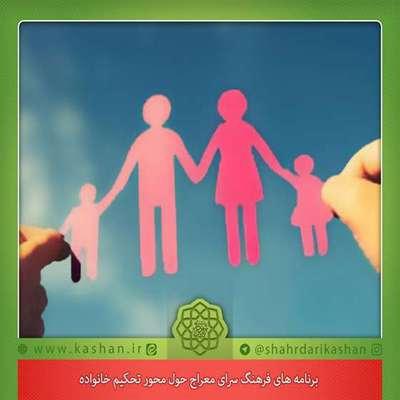 برنامه های فرهنگ سرای معراج حول محور تحکیم خانواده