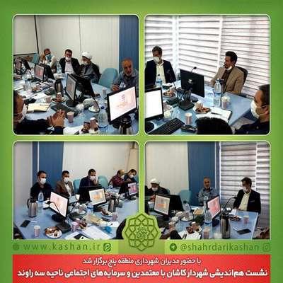 نشست هماندیشی شهردار کاشان با معتمدین و سرمایههای اجتماعی ناحیه سه راوند