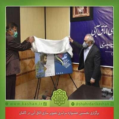 برگزاری نخستین جشنواره سراسری تصویر سازی اتاق آبی در کاشان