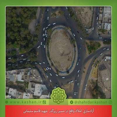 آزادسازي  املاك واقع در مسیر زیرگذر  شهید قاسم سلیمانی