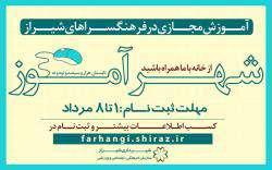 اجرای آموزشهای مجازی در فرهنگسراهای شیراز