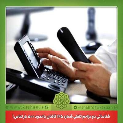 شناسائی دو مزاحم تلفنی سامانه 125 کاشان با حدود 500 تماس!