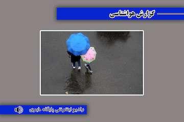 بشنوید| ردپای باران در چهارگوشه کشور