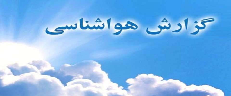 وضعیت آب و هوا در ۴ مرداد؛ آسمان تهران نیمه ابری همراه با وزش باد