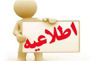 اطلاعیه شماره 2 اداره کل راه و شهرسازی استان تهران در خصوص وام ودیعه اجاره مسکن